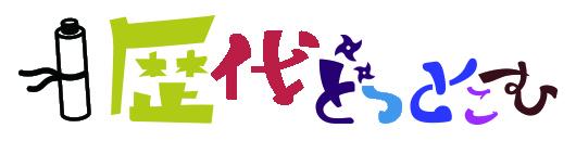 歴代.com