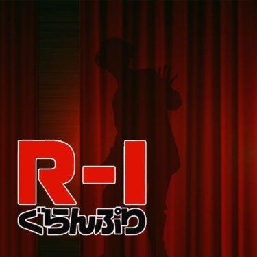 R-1歴代チャンピオンはブレイクしない?過去の出演者や順位も調査