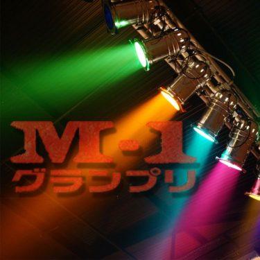 M-1歴代最高得点ランキングトップ10審査員の評価コメントも振り返る!
